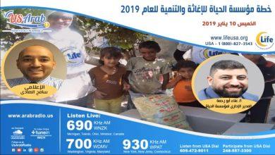 Photo of اليمن يتصدر اهتمامات مؤسسة الحياة للإغاثة والتنمية خلال 2019