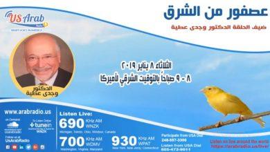 Photo of عصفور من الشرق – د. وجدي عطية.. رَحّالة الطب الذي قضى نصف عمره في بحور الصحة النفسية