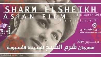 Photo of مهرجان شرم الشيخ للسينما الآسيوية : الفيلم السوري مسافرو الحرب أفضل فيلم عربي