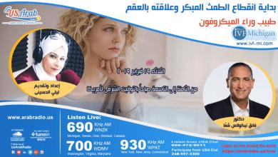 Photo of سن اليأس المبكر.. هل يعني فقدان الأمل في الحمل؟