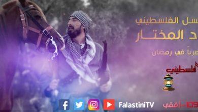 """Photo of """"أولاد المختار"""".. مسلسل فلسطيني يزاوج بين النضال ضد الاحتلال وضد الجهل والتخلف"""