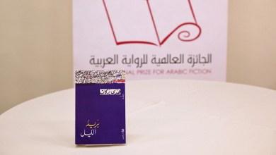 "Photo of رواية ""بريد الليل"" الفائزة بالبوكر العربية نقلة نوعية جديدة في أدب الرسائل"