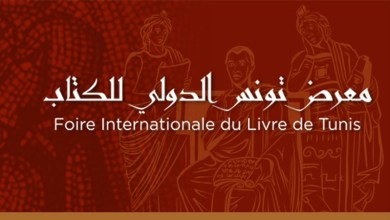 Photo of انطلاق الدورة 35 من معرض تونس الدولي للكتاب