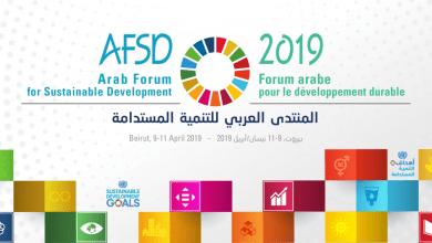 Photo of منتدى عربي يبحث سبل تحقيق تنمية مستدامة لا تقصي أو تهمل أحدًا