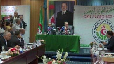 Photo of حزب التحرير الوطني الجزائري: سندعم مرشحًا رئاسيًا ينتمي لثورة 1954
