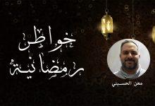 Photo of خواطر رمضانية.. أدب الإفطار