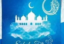 Photo of مجلس فقهاء المسلمين بشمال أمريكا يعلن الاثنين آخر ايام شهر رمضان والعيد الثلاثاء