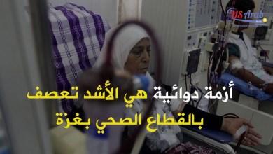 Photo of أزمة دوائية هي الأشد تعصف بقطاع غزة