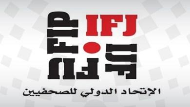 Photo of العرب يطمحون لرئاسة الاتحاد الدولي للصحفيين