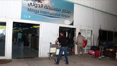 Photo of إعادة فتح المجال الجوي بمطار معيتيقة الدولي في طرابلس