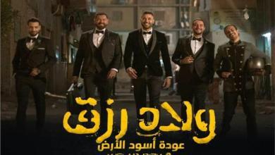 """Photo of فيلم """"ولاد رزق 2"""" ينافس على إيرادات عيد الأضحى المقبل"""
