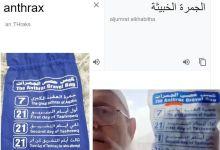 "Photo of السعودية توضح حقيقة أكياس""الجمرات الخبيثة"" بالحج"