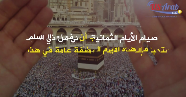 Photo of أعمال مستحبة بالعشر الأوائل من ذي الحجة