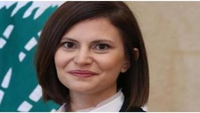 Photo of وزيرة: لم نطلب دخول ناقلة النفط الإيرانية المفرج عنها إلى لبنان
