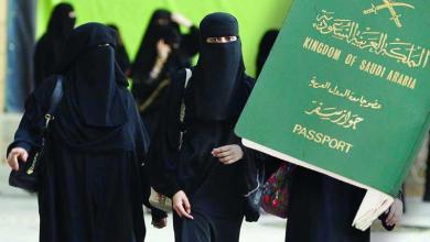 Photo of تعديلات جديدة على أنظمة وثائق السفر في السعودية ومنح حقوق تاريخية للمرأة