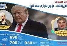 Photo of بين سباق العزل والانتخابات.. هل وصل قطار ترامب محطته الأخيرة؟