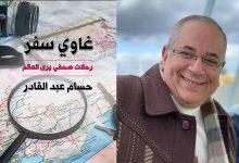 """Photo of """"غاوي سفر"""".. حسام عبد القادر يطلق تجربة جديدة في أدب الرحلات"""