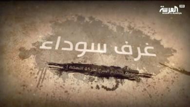 Photo of حركة النهضة التونسية تقاضي قناة العربية بسبب فيلم وثائقي