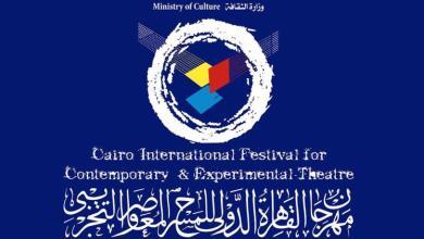 Photo of الولايات المتحدة ضيف شرف مهرجان القاهرة الدولي للمسرح المعاصر