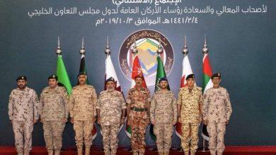 Photo of رؤساء أركان دول الخليج: جاهزون عسكريًا للتصدي لأي تهديد