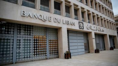 Photo of استمرار إغلاق البنوك اللبنانية غدًا وتأمين الرواتب إلكترونيًا