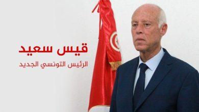 Photo of رسميًا: إعلان فوز قيس سعيد برئاسة تونس بنسبة 72.71%
