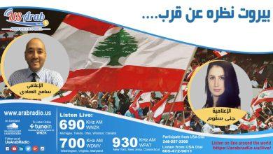 Photo of نظرة عن قرب للحراك اللبناني.. أبعاد الأزمة الراهنة والنتائج المتوقعة