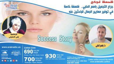 """Photo of جراح التجميل """"باسم الحلبي"""" يكشف أسرار وفلسفة الجمال للباحثين عنه"""