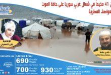 Photo of مخيمات الشمال السوري على حافة الموت.. فهل من مغيث؟!