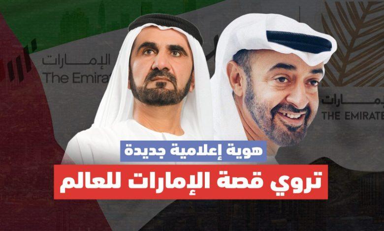Photo of هوية إعلامية جديدة تروي قصة نجاح الإمارات للعالم