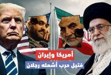 Photo of أمريكا وإيران.. فتيل حرب أشعله رجلان