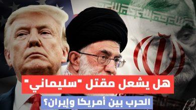 Photo of هل يشعل مقتل قاسم سليماني الحرب بين أمريكا وإيران؟