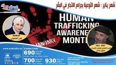 Photo of الإنسان ليس سلعة.. معًا للتوعية بجرائم الاتجار في البشر