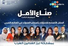 """Photo of 30 نجمًا عربيًا في أوبريت """"صناع الأمل"""""""