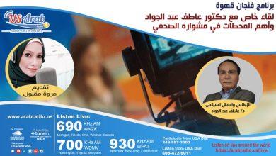 Photo of لقاء خاص مع د. عاطف عبد الجواد.. كواليس مشواره الصحفي وحكاياته مع الرؤساء