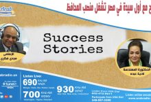 "Photo of ""نادية عبده"".. قصة نجاح أول سيدة تتولى منصب محافظ في مصر"