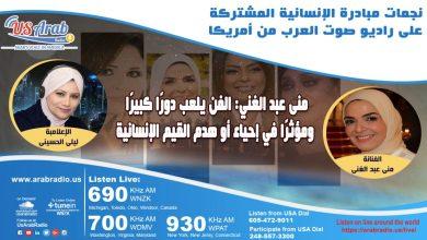 Photo of لقاء خاص مع الفنانة منى عبد الغنى.. نجمة مبادرة الإنسانية المشتركة