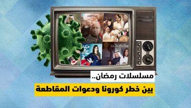 Photo of مسلسلات رمضان.. بين خطر كورونا ودعوات المقاطعة