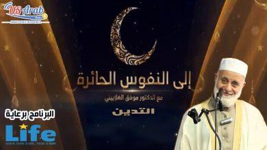 Photo of إلى النفوس الحائرة (10) – مفهوم التدين الصحيح وعلاقة الفرد بالمجتمع