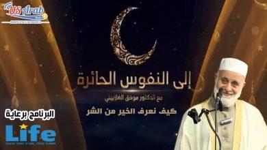 Photo of إلى النفوس الحائرة (9)- كيف نُميّز بين الخير والشر؟