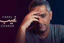 "Photo of فضل شاكر يعود بأحدث أعماله الغنائية ""غيب"""