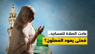 Photo of عادت الصلاة للمساجد.. فمتى يعود المُصلّون؟