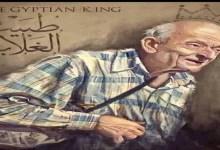 "Photo of رفض الملايين وعالج الفقراء مجانًا.. مصر تودّع ""طبيب الغلابة"""