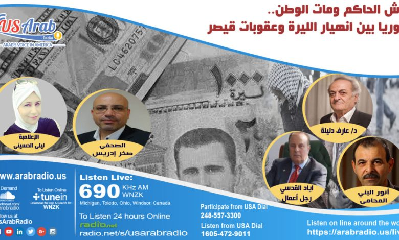 Photo of عاش الحاكم ومات الوطن.. سوريا بين انهيار الليرة وعقوبات قيصر
