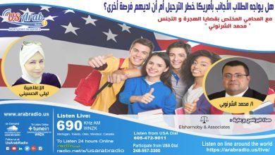 Photo of هل يواجه الطلاب الأجانب بأمريكا خطر الترحيل أم أن لديهم فرصة أخرى؟