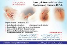 Photo of مركز العلاج الطبيعي Top Rehab Physical Therapy Clinic