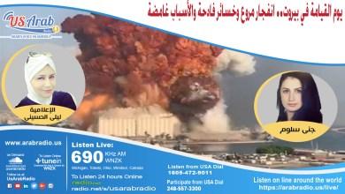 Photo of يوم القيامة في بيروت.. انفجار مروع وخسائر فادحة والأسباب غامضة