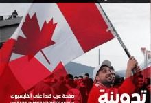 Photo of الهجرة الى كندا 2020 مجانا  – معلومات هامة