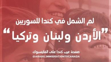 Photo of لم الشمل في كندا للسوريين في الأردن ولبنان وتركيا