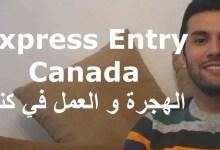 Photo of الهجرة و العمل في كندا بسهولة – الشرح الكامل و المبسط مع طريقة التسجيل في برنامج Express Entry